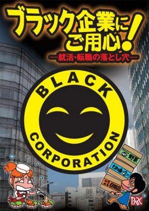 ブラック企業