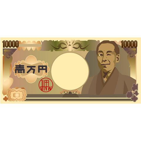 福沢諭吉の10000円紙幣