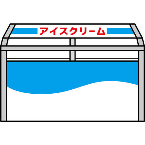 アイス用ショーケース