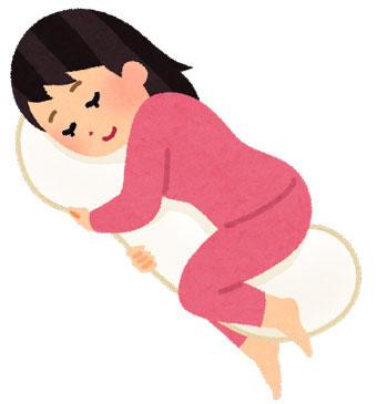 抱き枕を抱いて寝る人