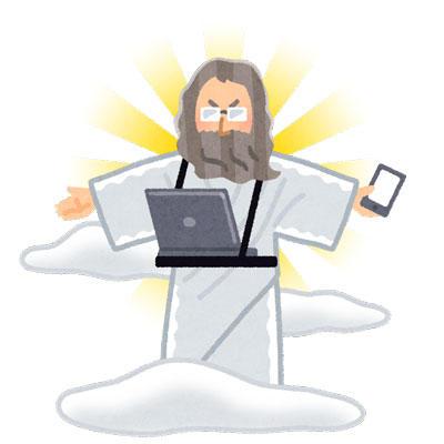 インターネットの神様