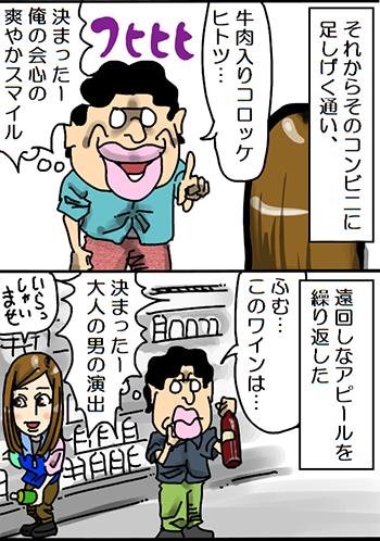 キモヲタ デート 退屈先生