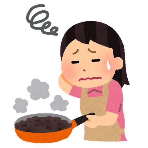 料理 失敗