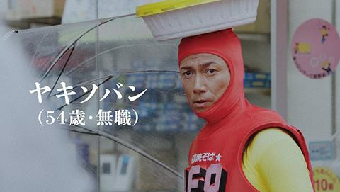 UFO ヤキソバン