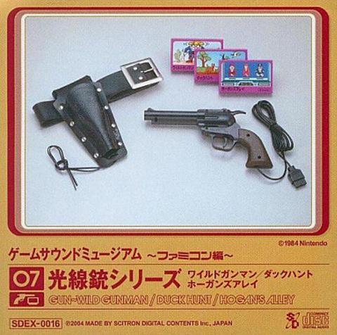 ファミコン 光線銃