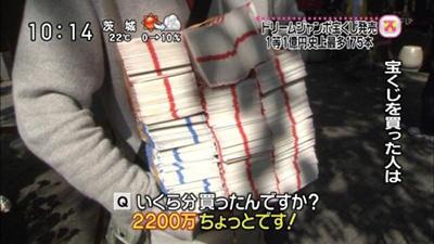 宝くじ 6億円