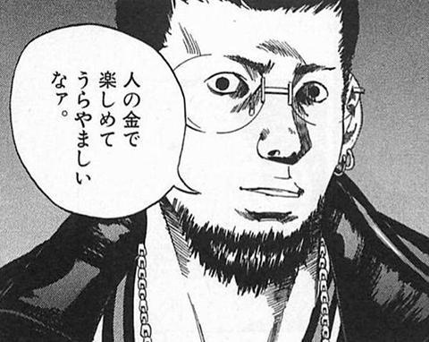 闇金ウシジマ