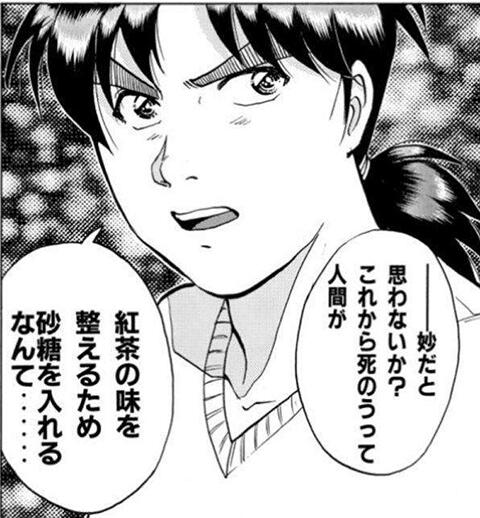 金田一 紅茶_001