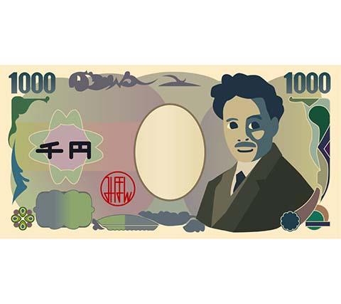 お金1000円