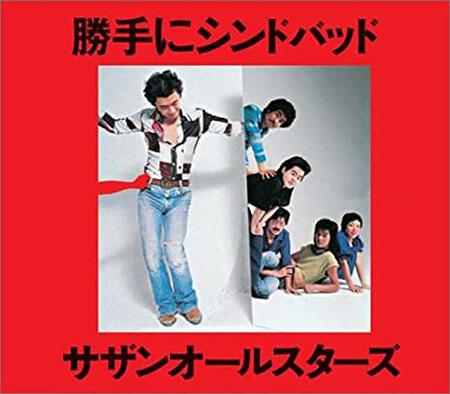【暴露】桑田佳祐「サザンのデビュー曲は志村けんさんのパクリだったwwwwwwww