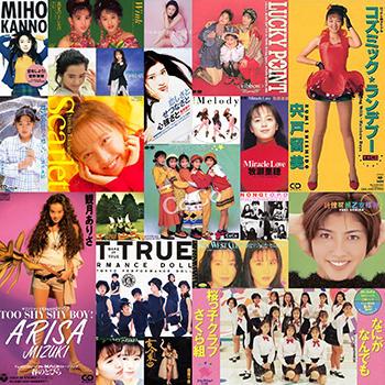 90年代 アイドル