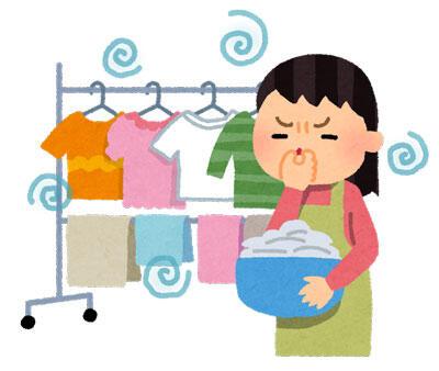 生乾きの臭い洗濯物