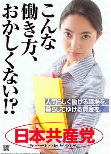 共産党 熊本
