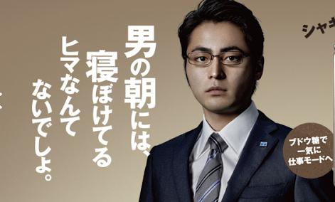 山田孝之 カッコイイ