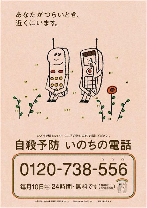jisatsuyobou_DM_0809