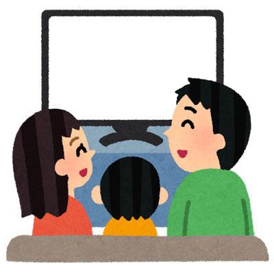 家族 テレビ