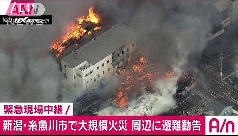 糸魚川 火災