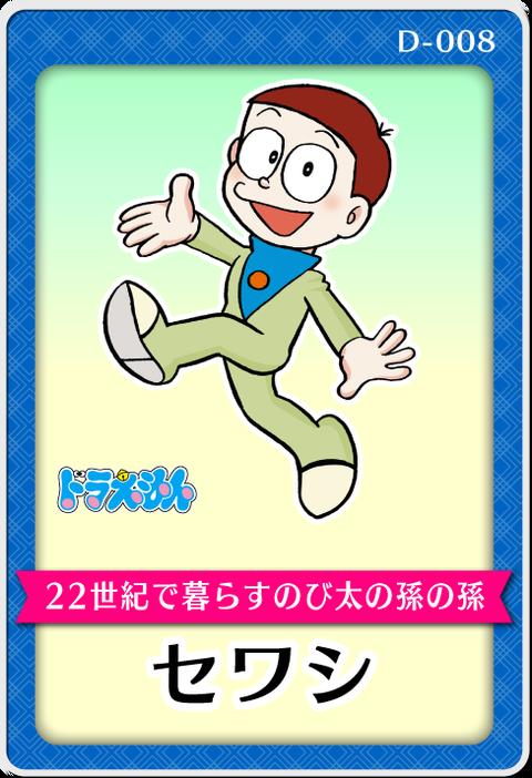 sewashi