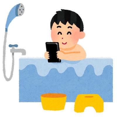 風呂 スマホ