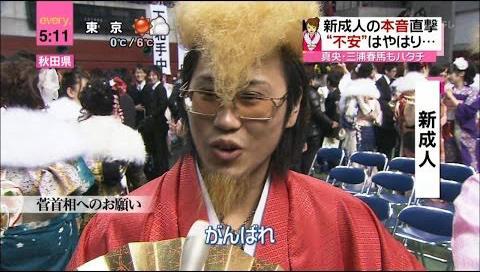 沖縄 成人式