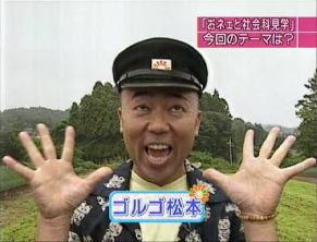 ゴルゴ松本