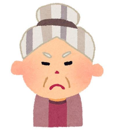 おばあさん 怒る