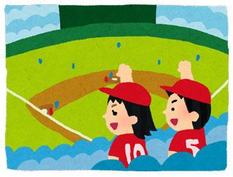 野球 観戦