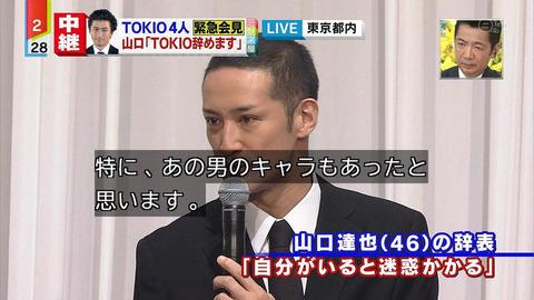 TOKIO 謝罪会見