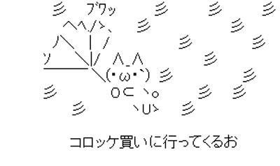 台風 コロッケ