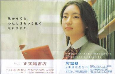 chikusa_kawai2004