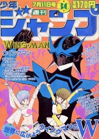 ウイングマン