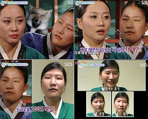 韓国人 顔
