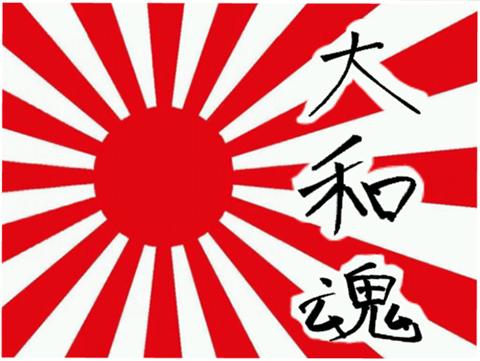 大日本帝国大和魂