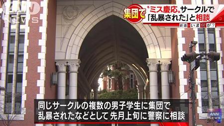慶応大学暴行事件