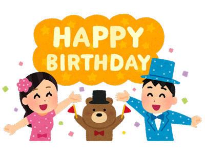 誕生日を祝う人たち