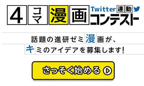 進研ゼミ 4コマ