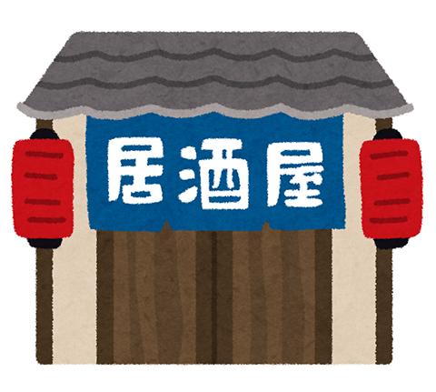 居酒屋 (2)