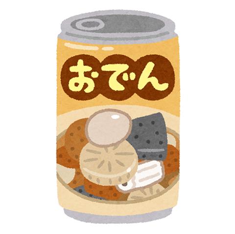 おでん缶詰