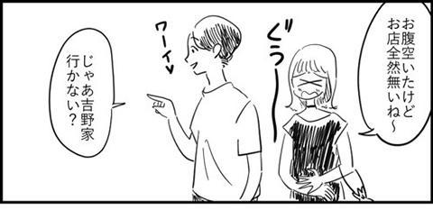 ま~ん(笑) デート