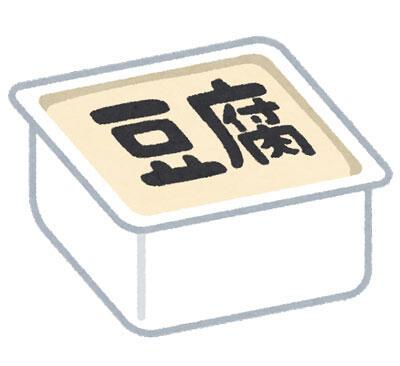 パックに入った豆腐