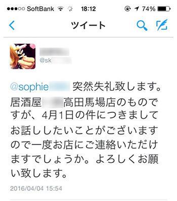 早稲田 バカッター