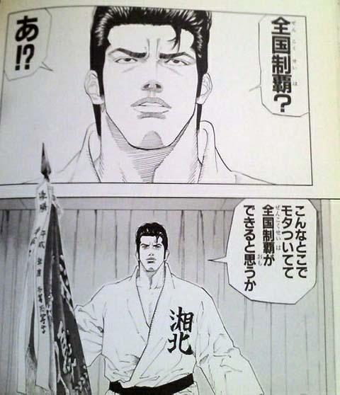スラムダンク 青田 全国