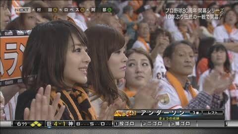 野球 観客 美人