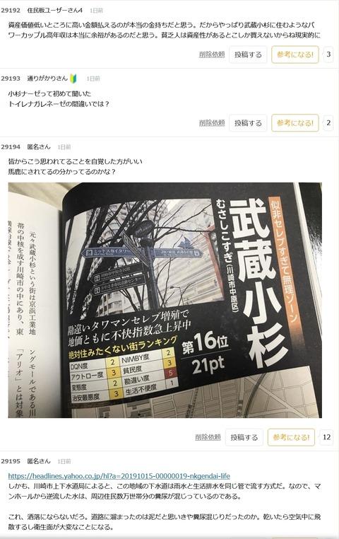 武蔵小杉マンション03