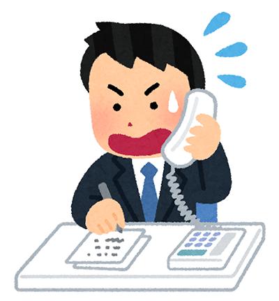会社 電話