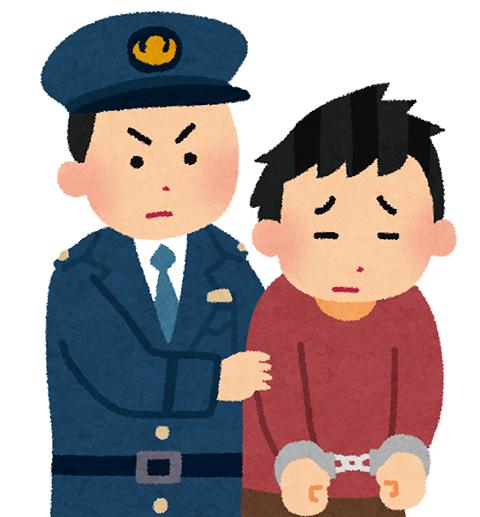 逮捕 (4)