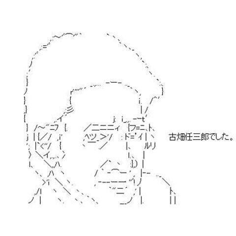 古畑任三郎 AA