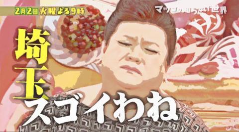 埼玉 マツコ