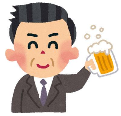 酒 中年男性