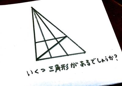 三角形 クイズ